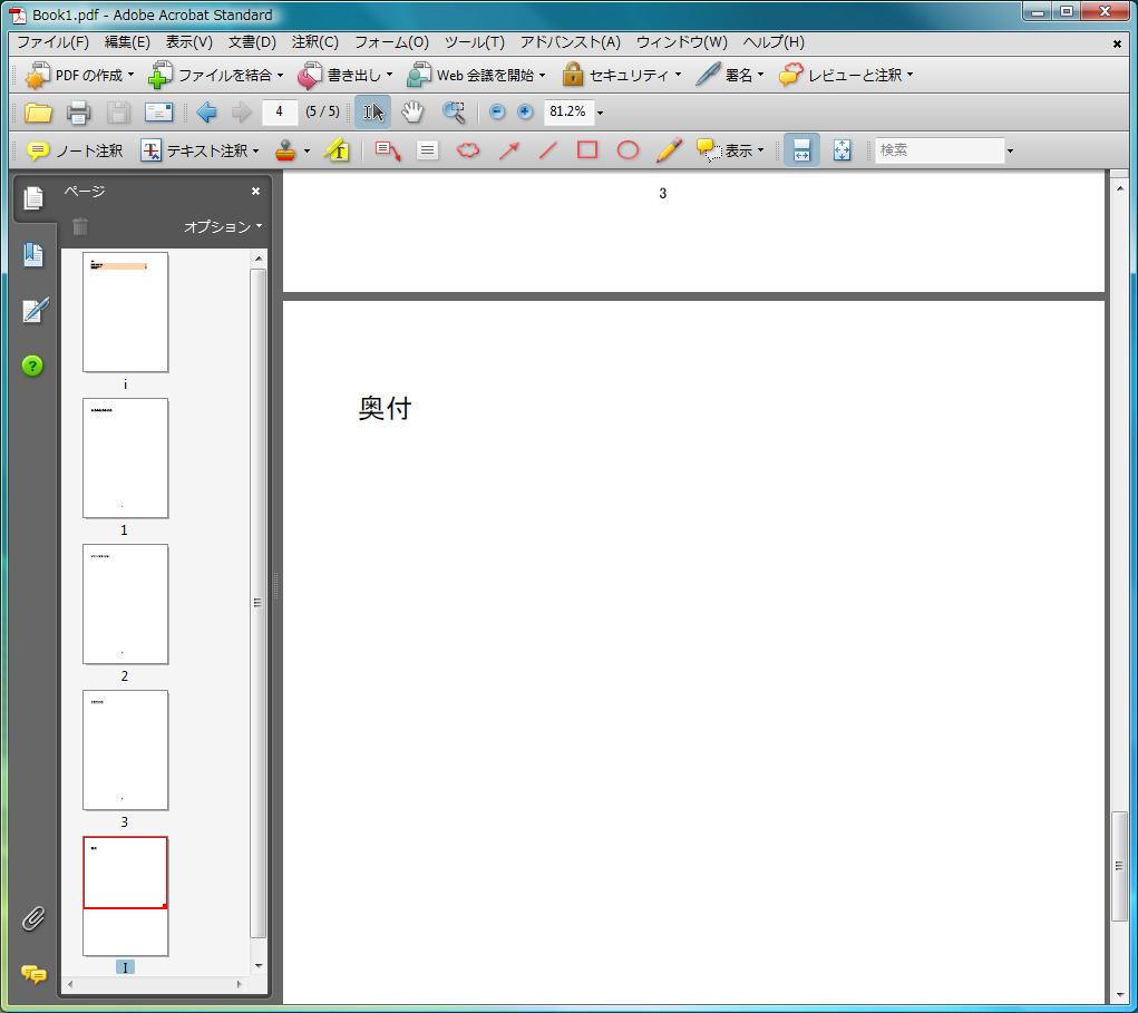 ページ 番号 追加 pdf