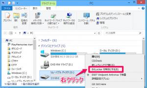 BitLocker_Create_003