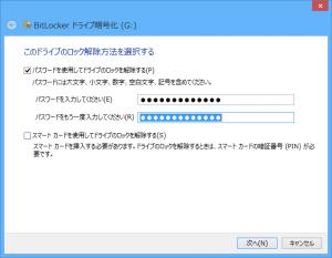BitLocker_Create_004
