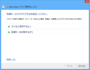 BitLocker_Create_005