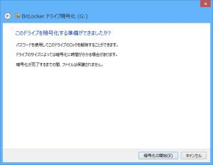 BitLocker_Create_007