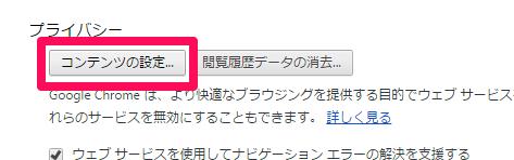 Chrome_MicrosoftCookieDelete_002