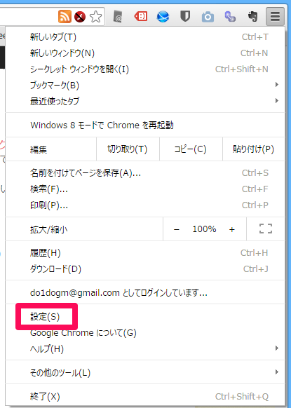 Chrome_Setting_002