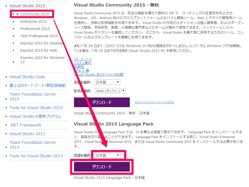 Visual Studio 2015 Language Pack_Install003