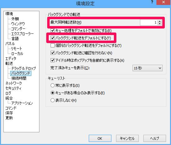 WinSCP_バックグラウンド転送