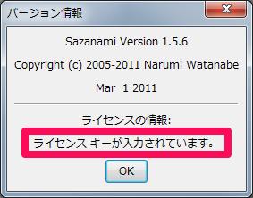 Sazanami_Licence.png