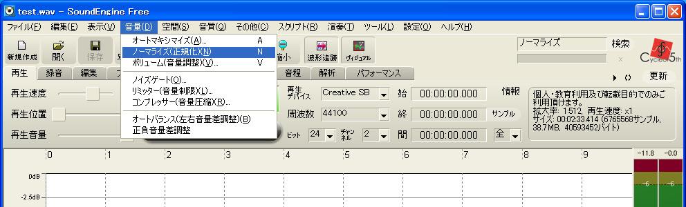 SoundEngineFreeNormalize.jpg