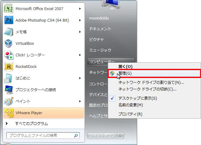 Win7VHDMount001.jpg