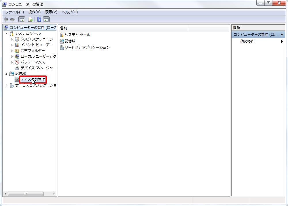 Win7VHDMount002.jpg