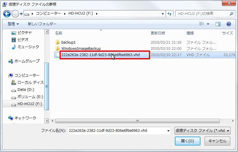 Win7VHDMount006.jpg