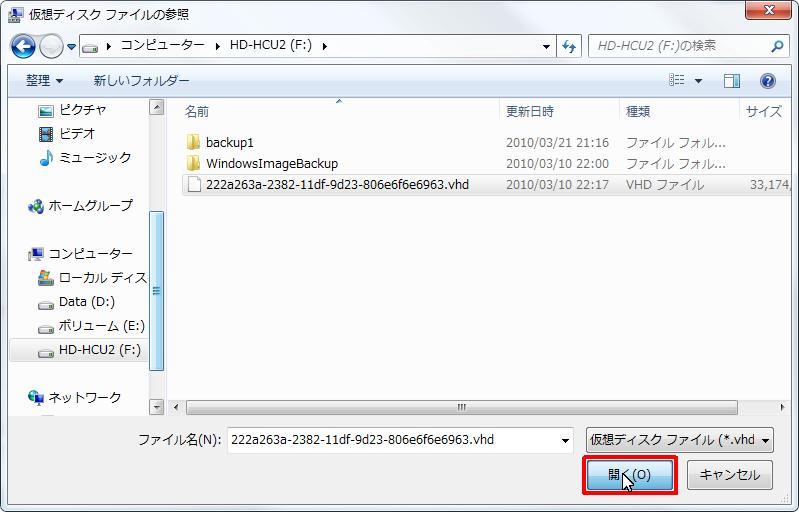 Win7VHDMount007.jpg