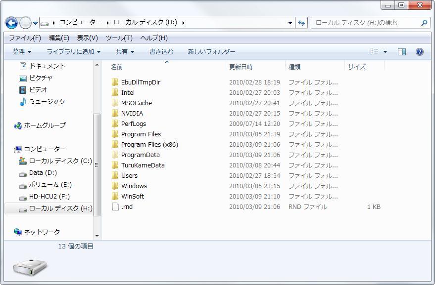 Win7VHDMount010.jpg