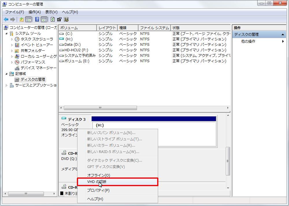 Win7VHDMount011.jpg