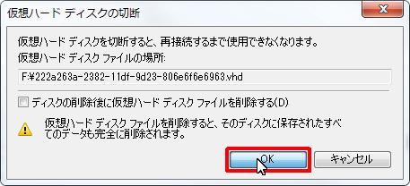 Win7VHDMount012.jpg