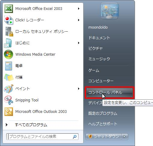 Windows7Backup001.jpg