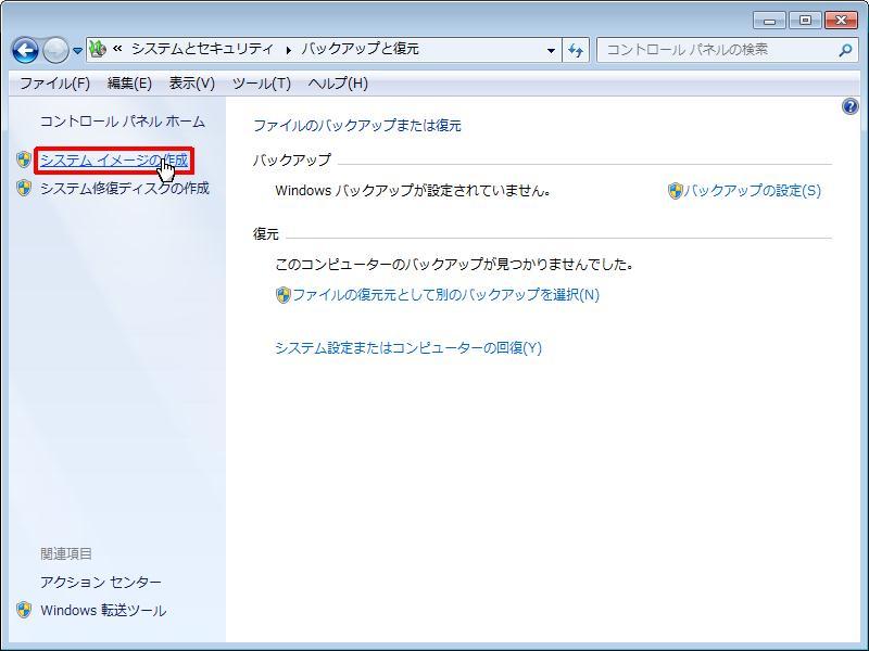 Windows7Backup003.jpg
