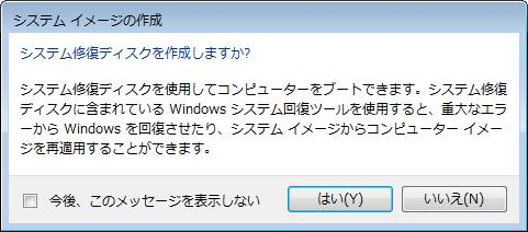 Windows7Backup008.jpg