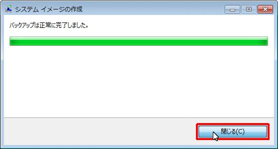 Windows7Backup009.jpg