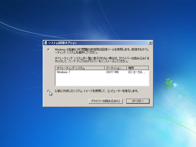 Windows7Restore004.jpg