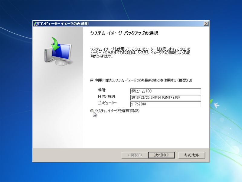 Windows7Restore006.jpg