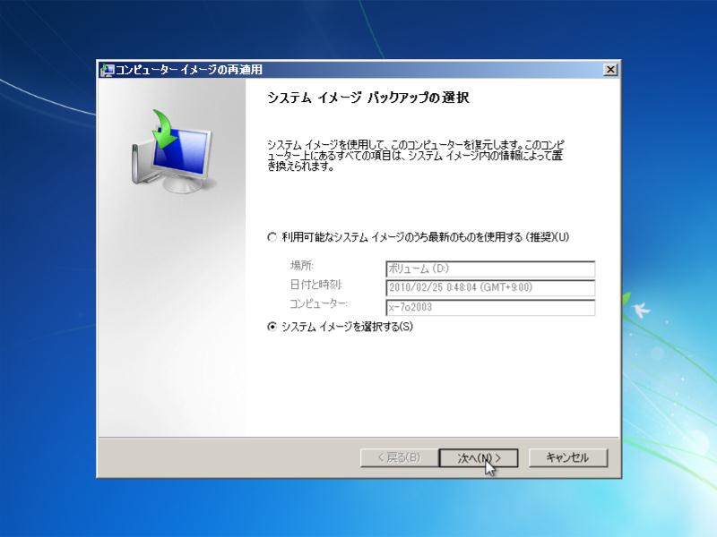 Windows7Restore007.jpg