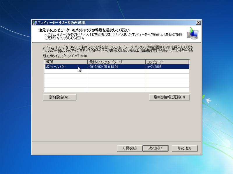Windows7Restore008.jpg