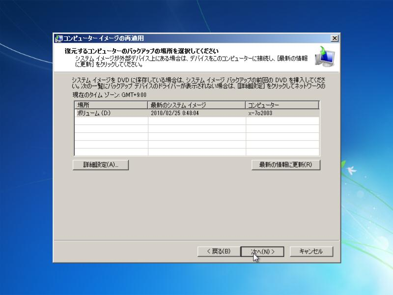 Windows7Restore009.jpg