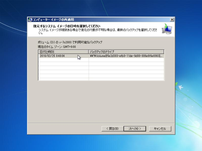 Windows7Restore010.jpg