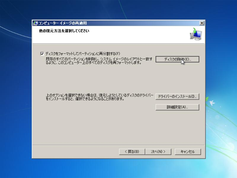 Windows7Restore012.jpg