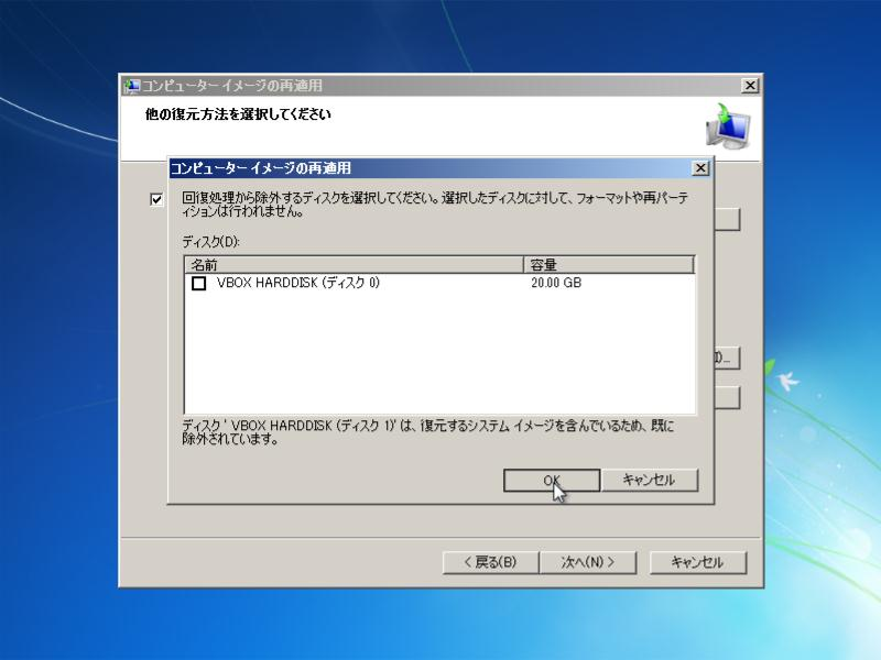 Windows7Restore013.jpg