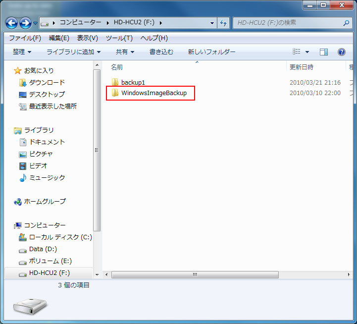 WindowsImageBackupFolder.jpg