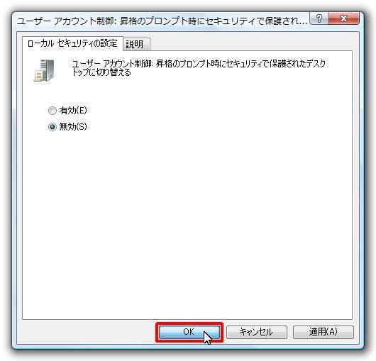 NoUACDialog012.jpg
