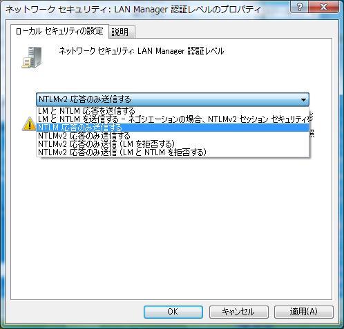 VistaNTLMv2Setting2.jpg