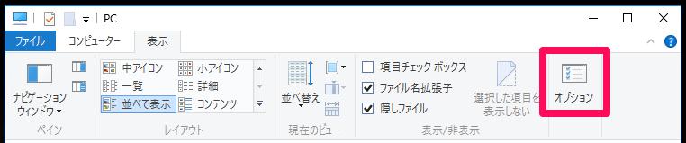 クイックアクセスに勝手に追加_001.png