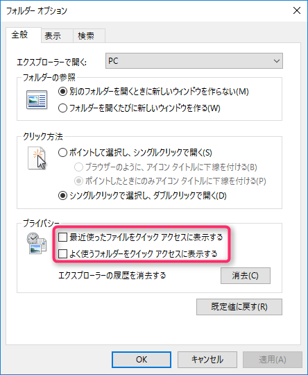 クイックアクセスに勝手に追加_002.png