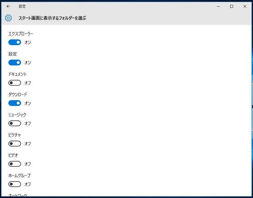 スタート画面の基本項目_004.png
