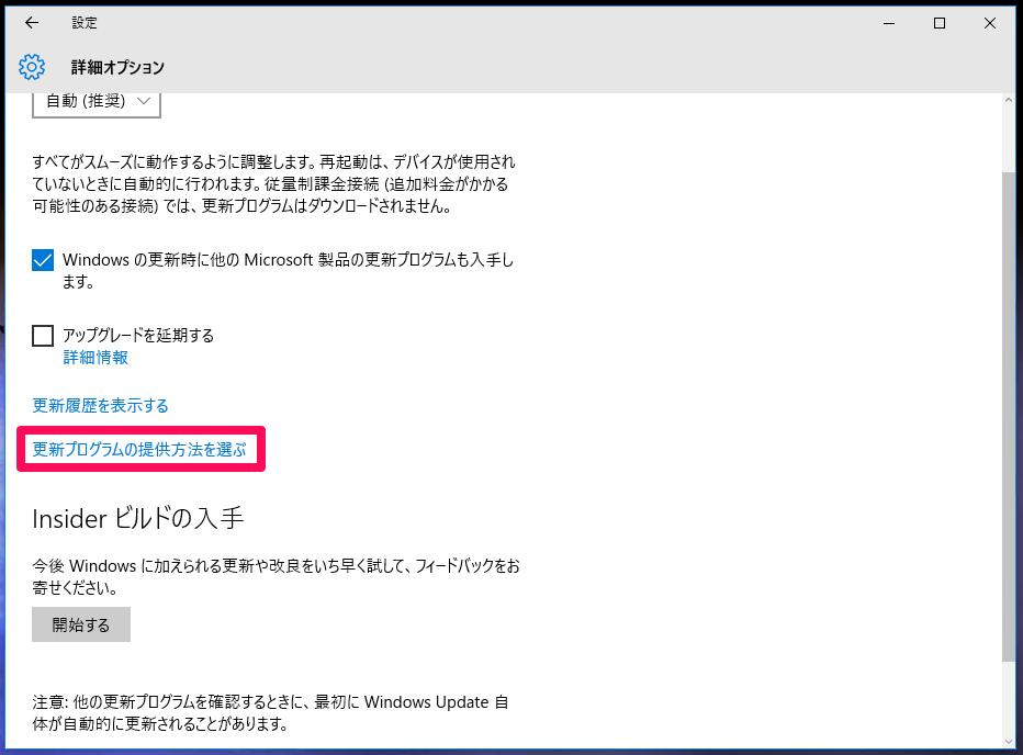 更新プログラムの提供方法を選ぶ_004.png