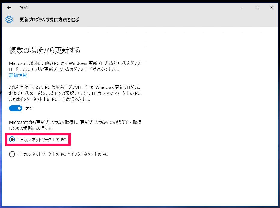 更新プログラムの提供方法を選ぶ_005.png