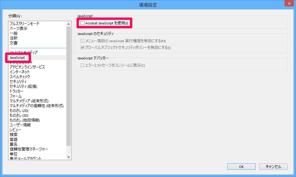 AcrobatReaderDC_JavaOFF001.png