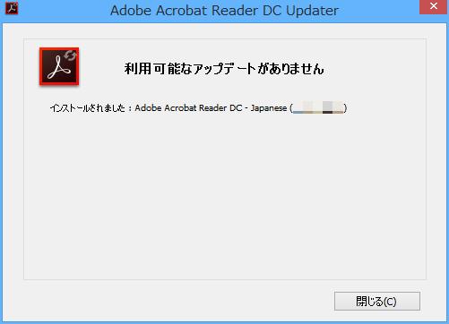 AcrobatReaderDC_UpdateOK001.png