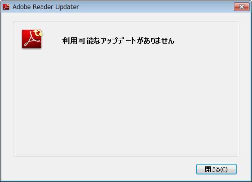 update_ok.jpg