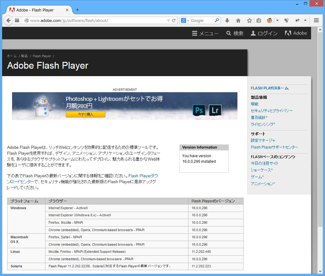 FlashVersion_Firefox.png