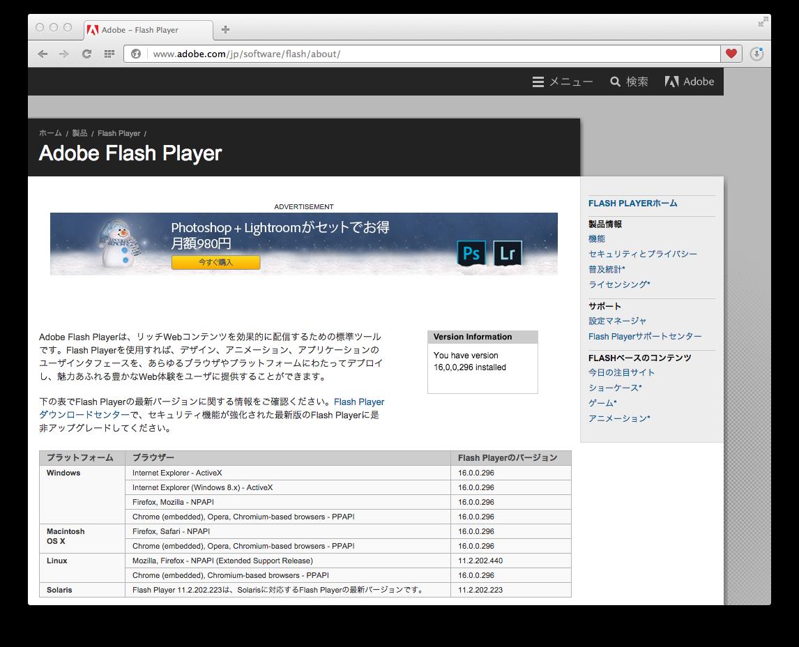 FlashVersion_Mac_Opera.png