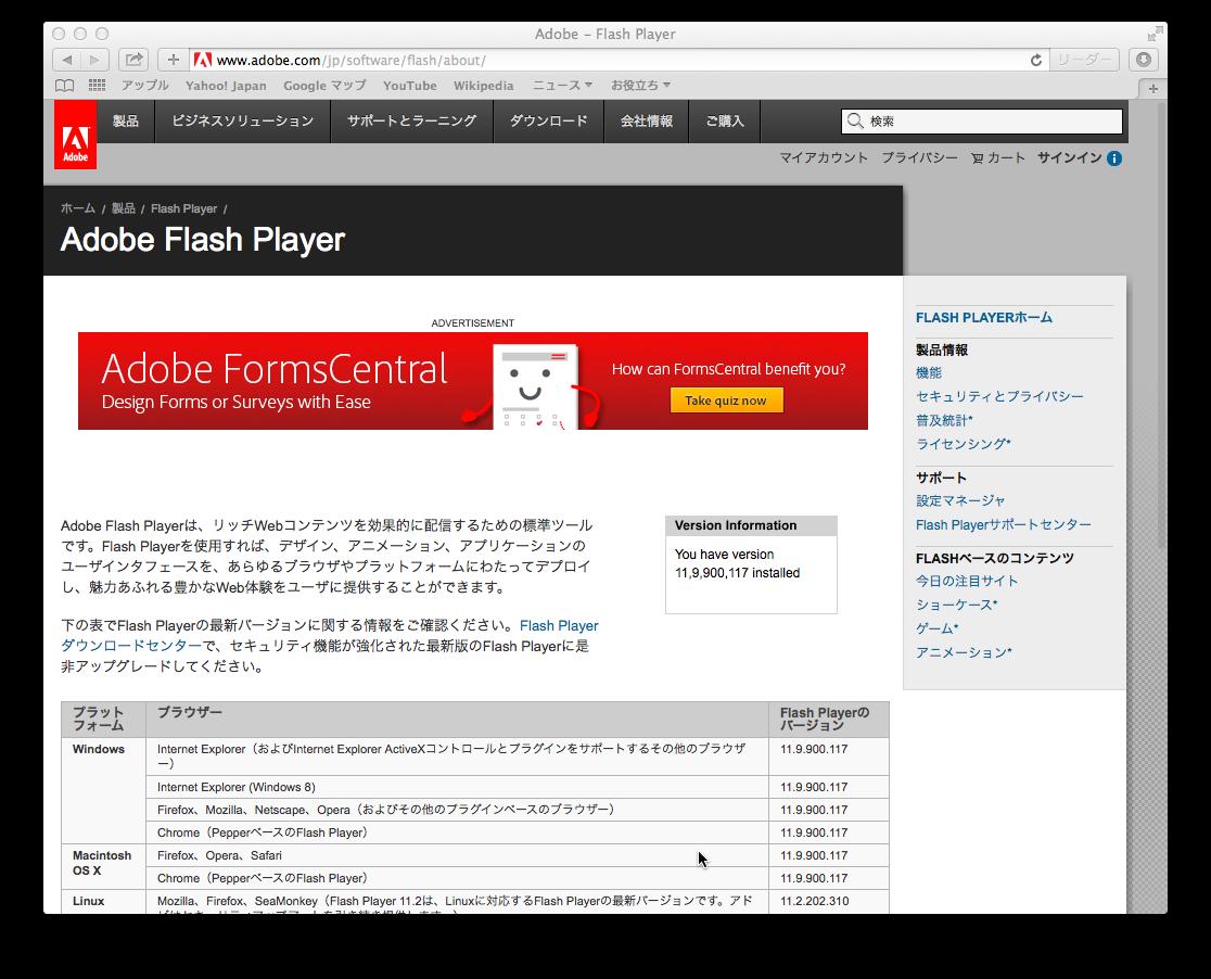 FlashVersion_Mac_Safari.png