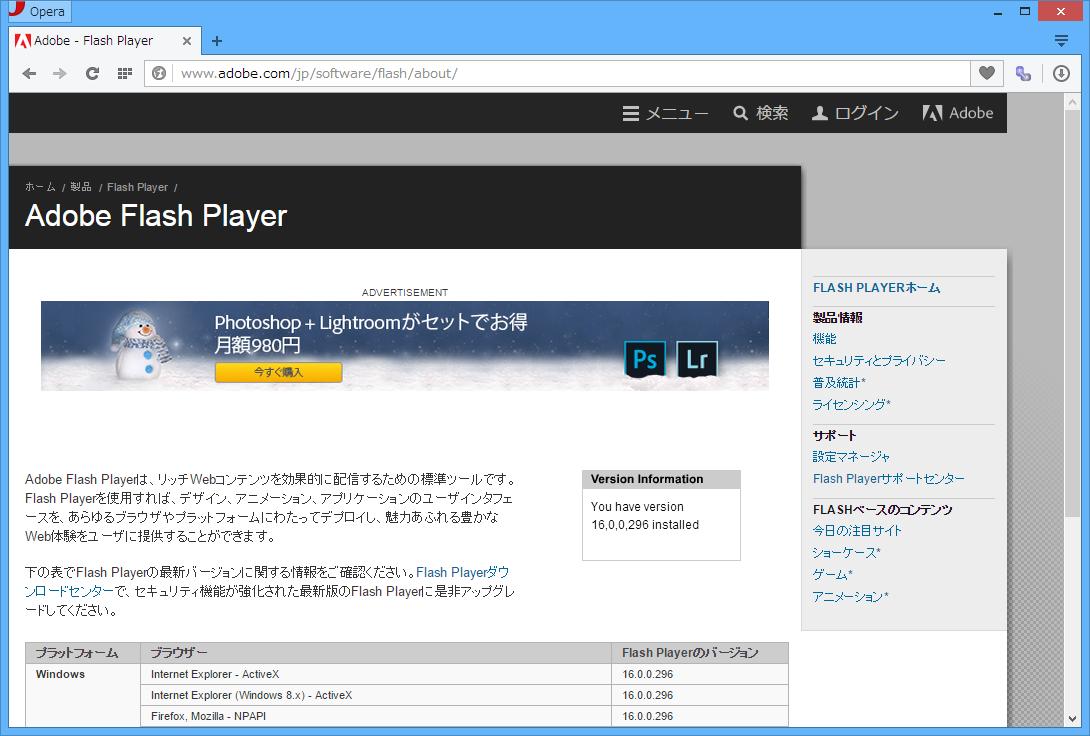 FlashVersion_Opera.png