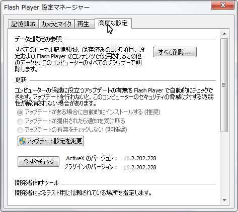 Flash_AutoUpdate005.png