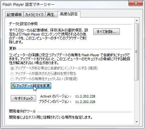 Flash_AutoUpdate006.png