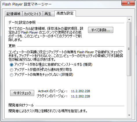 Flash_AutoUpdate007.png