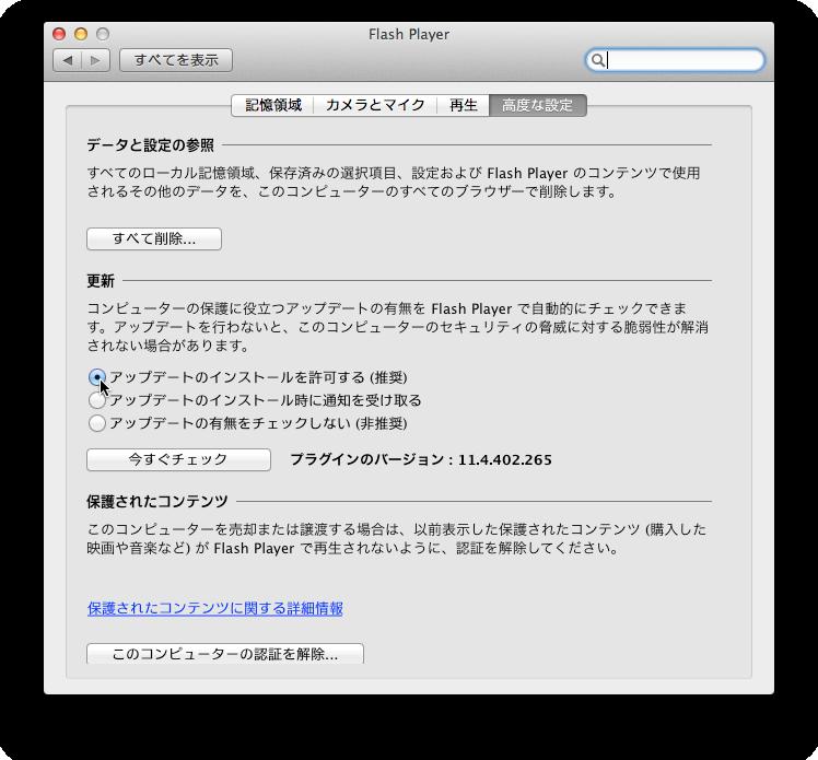 Flash_Mac_AutoUpdate003.png