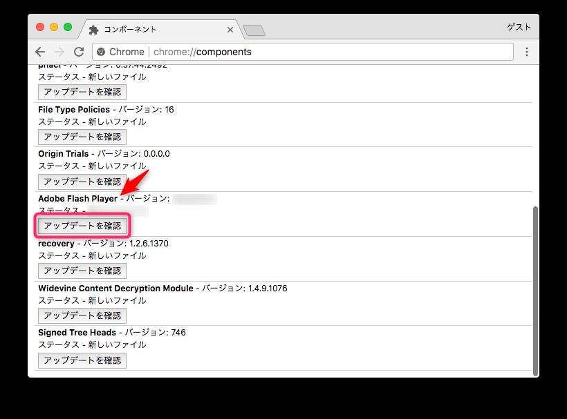 Flash_Mac_Chrome2.png